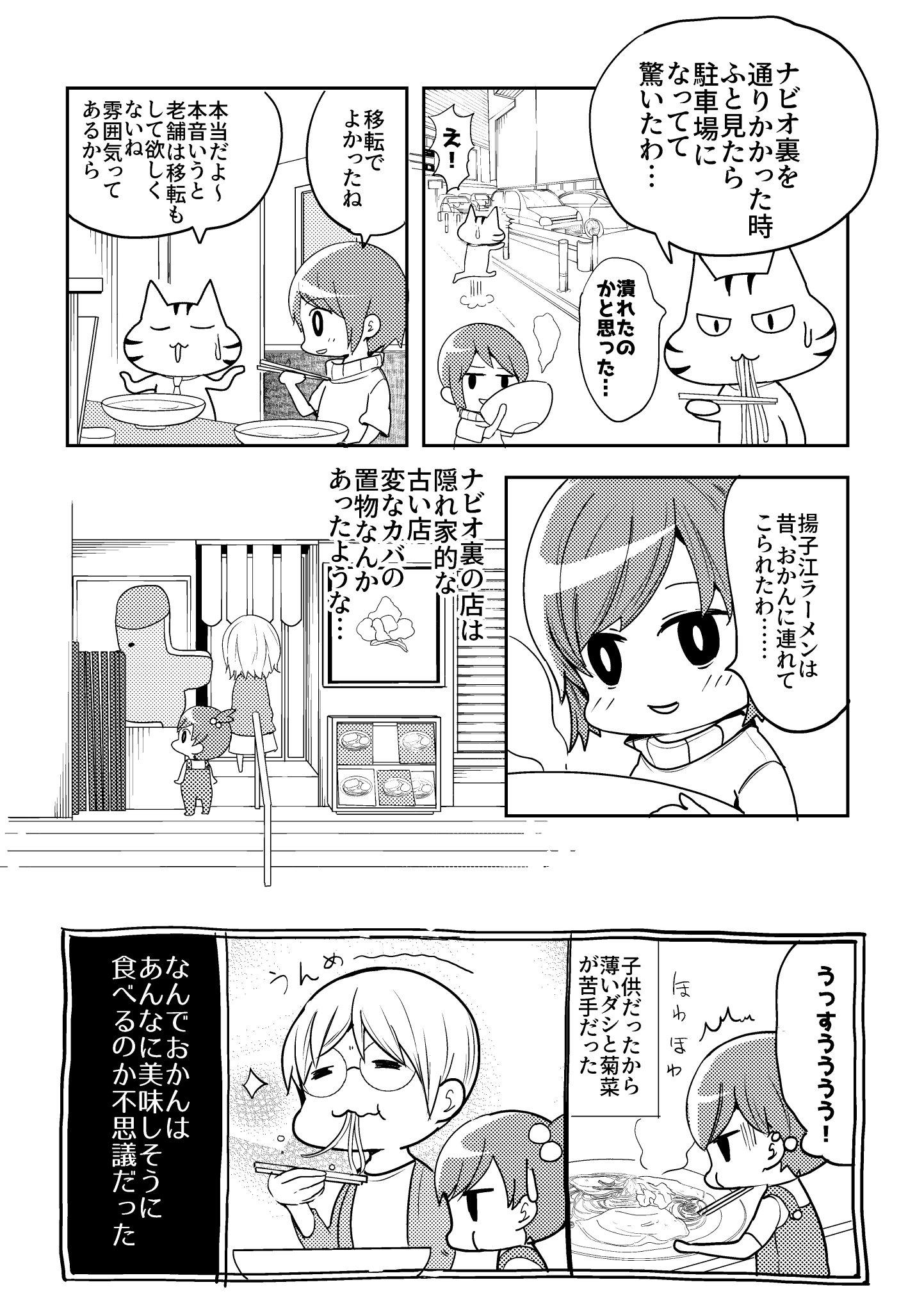 ラーメン 閉店 揚子江