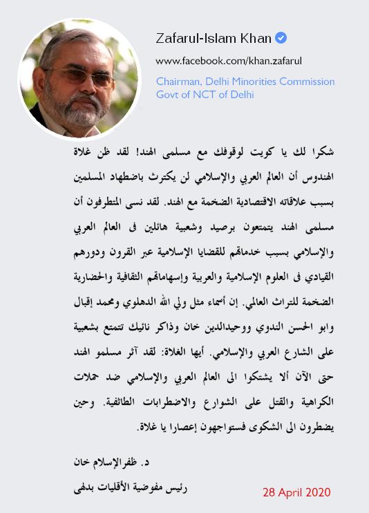 الشرطة الهندية تداهم منزل ظفر الإسلام خان بعد اتهامه بإثارة الفتنة EWsCJKWVcAE3PR2?form
