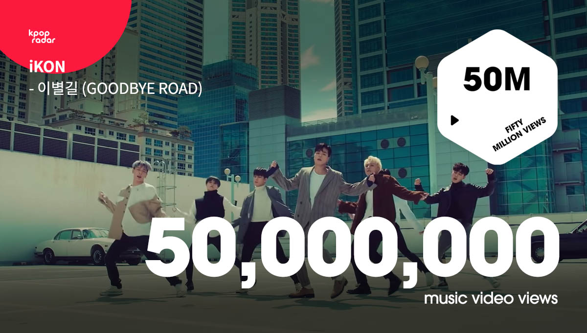 🎉아이콘 - 이별길 뮤비 5,000만 뷰 돌파! iKON - GOODBYE ROAD M/V reached 50M! 👉kpop-radar.com/iKON #케이팝레이더 #kpopradar #아이콘 #iKON #이별길 #GoodbyeRoad #GoodbyeRoad50M @YG_iKONIC