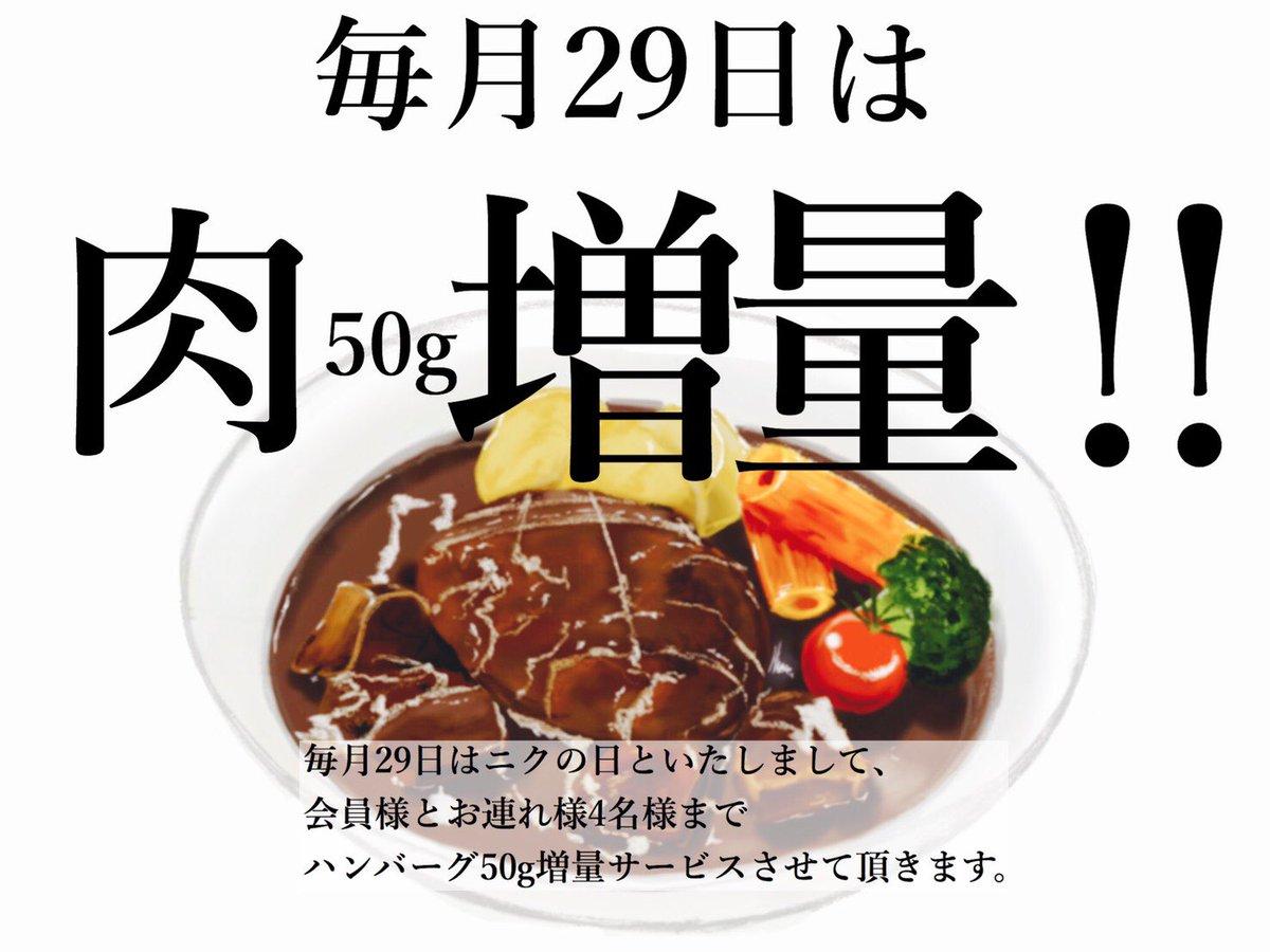 春日 所 ハンバーグ 榎本 研究