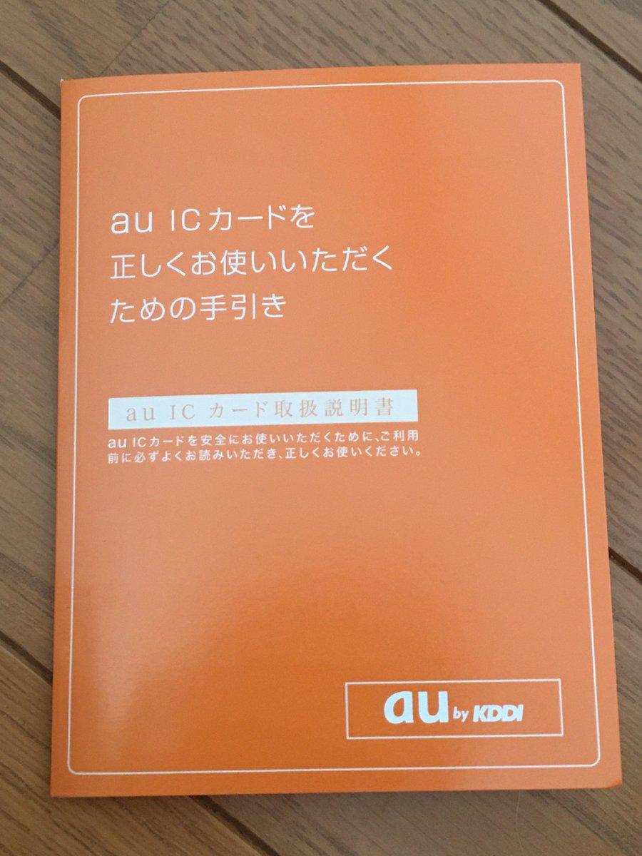 カード Au ic