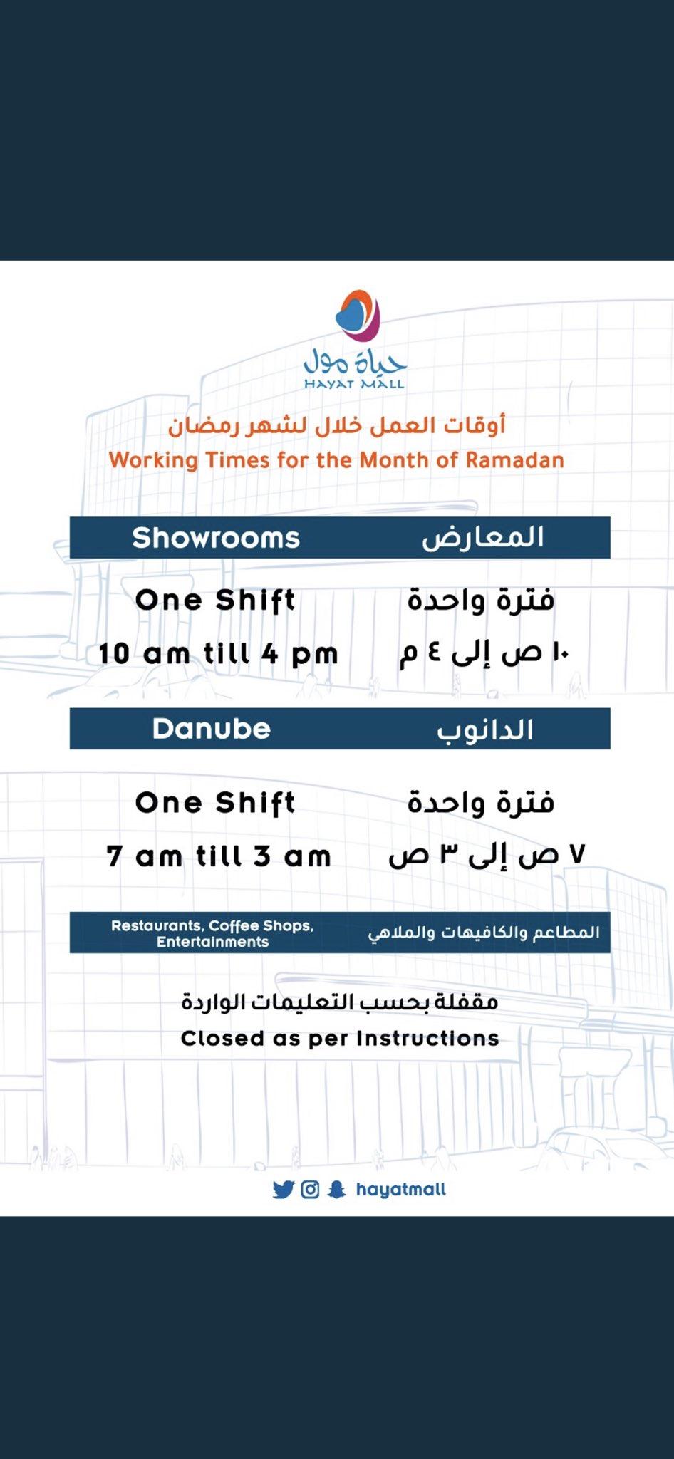 النخيل مول الرياض اوقات العمل في رمضان