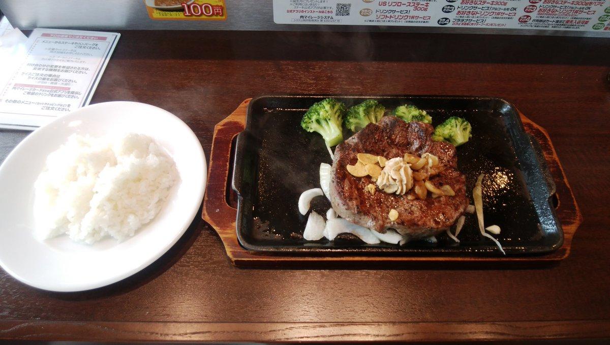 いきなりステーキ亀岡