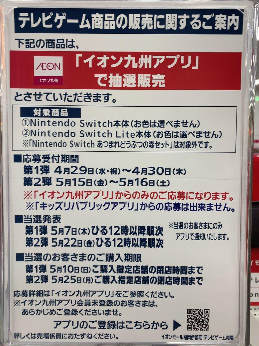 結果 イオン switch