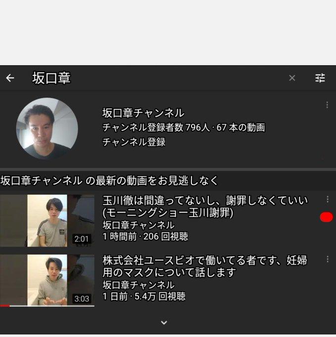 章 チャンネル 坂口 坂口章の住所、学歴、家族、職業、本名、Facebookアカウントは?Twitterは?中卒?大炎上YouTuberの情報まとめ。