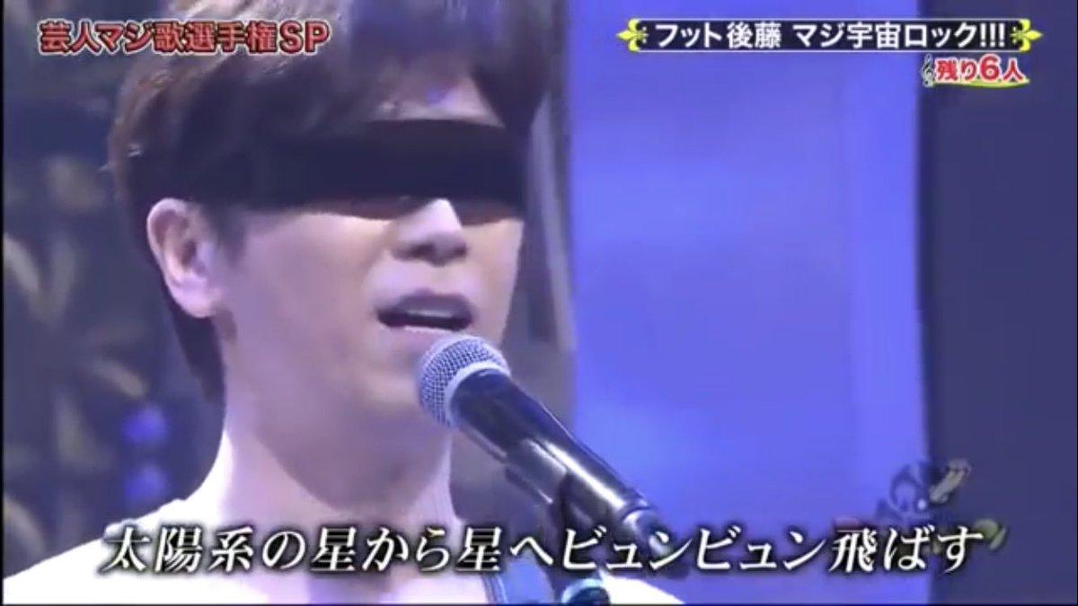 マジ歌 後藤 宇宙ドライバー