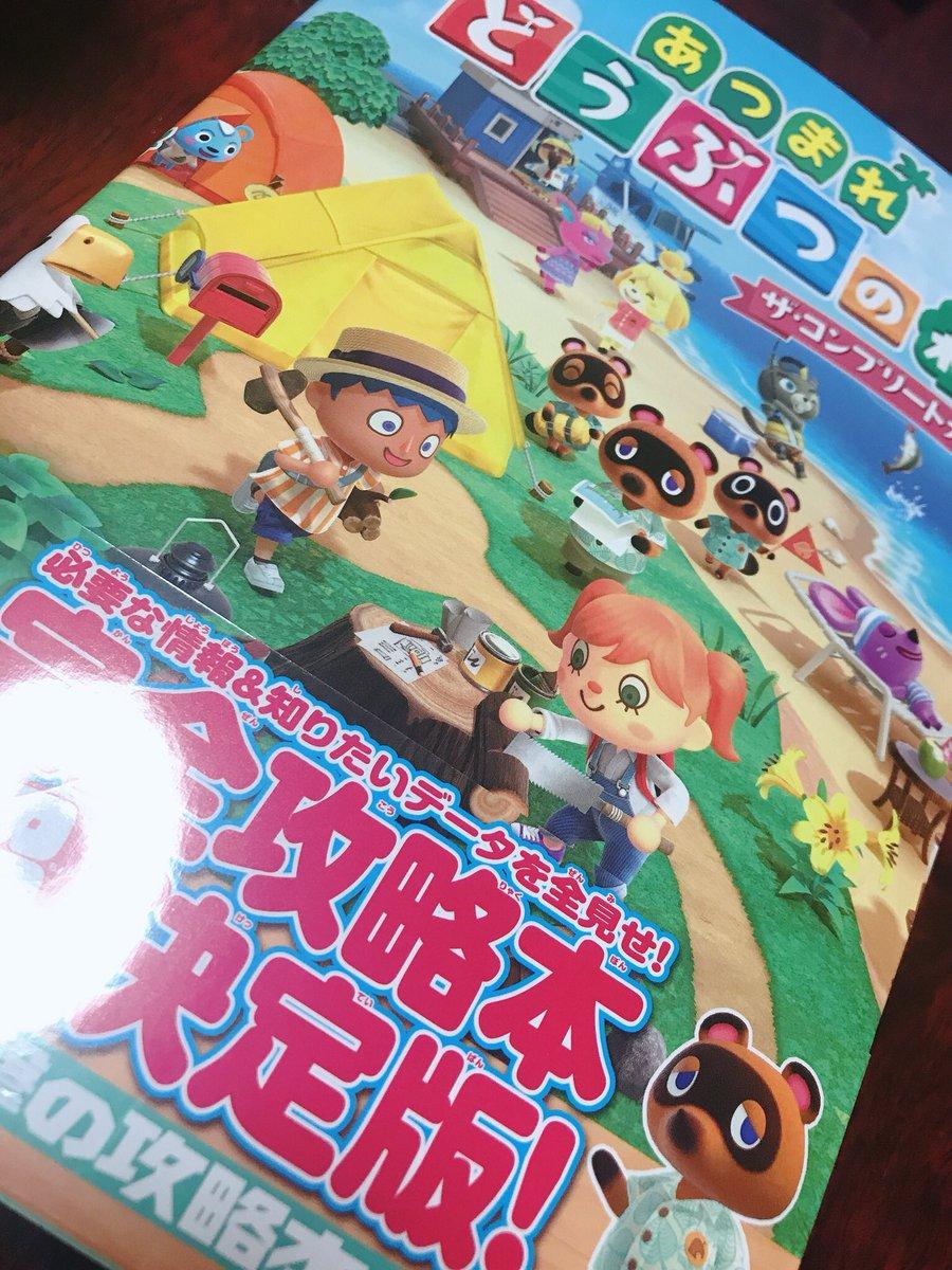 どうぶつの森の攻略本、出版社2つあるんだね😥中身違うのか知らないけどKADOKAWAの方はあったから買ってきた