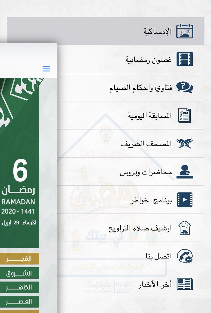 وزارة الأوقاف والشؤون الإسلامية على تويتر حمل تطبيق رمضان في بيتك للآيفون والأندرويد Https T Co Iocutfyp7t