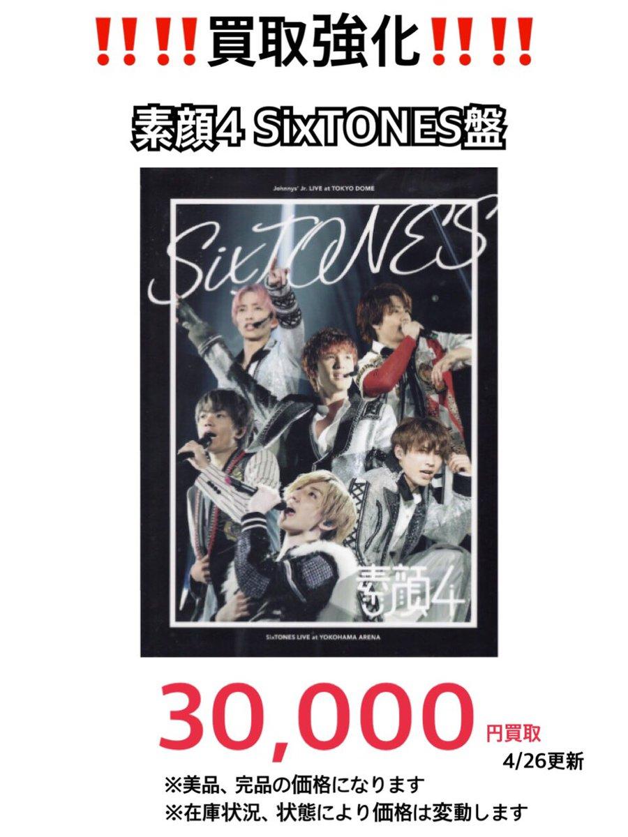 素顔 4 sixtones 盤