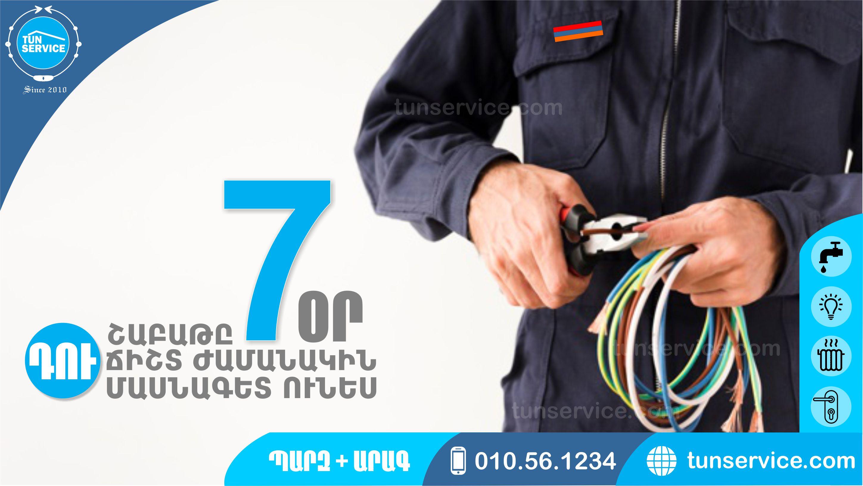 idealmaster-master-ideal-varpet-sarqox-santexnik-tunservice