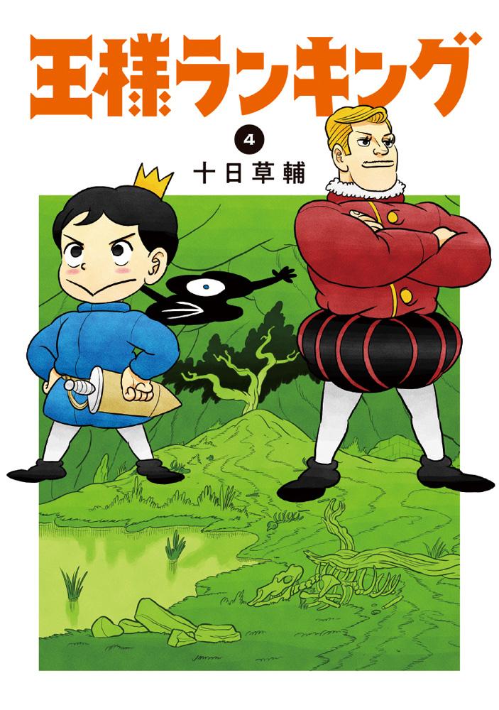 王様 ランキング ネタバレ 漫画|王様ランキングの全話ネタバレ一覧と無料で読む方法も