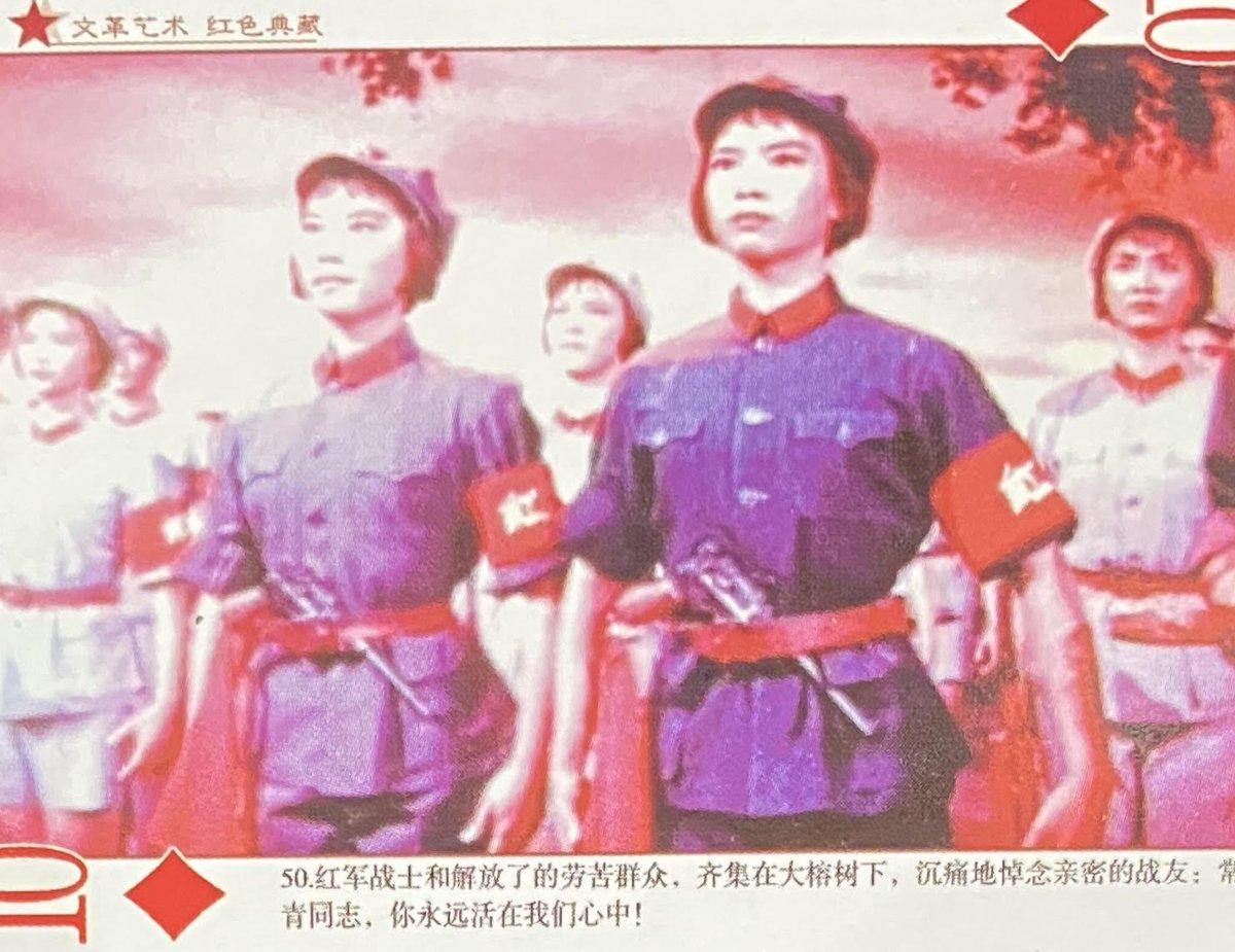 紅色娘子軍 hashtag on Twitter