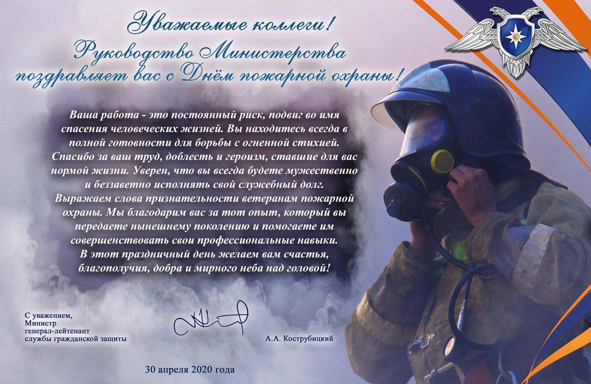 Поздравление пожарного губернатора