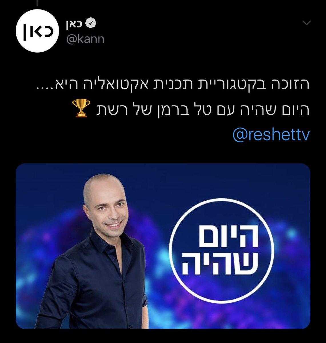 תודה רבה למי שבחר, מעריך את זה מאוד. תודה אדירה ל-@avico21. גאה להיות חלק מ-@newsisrael13!