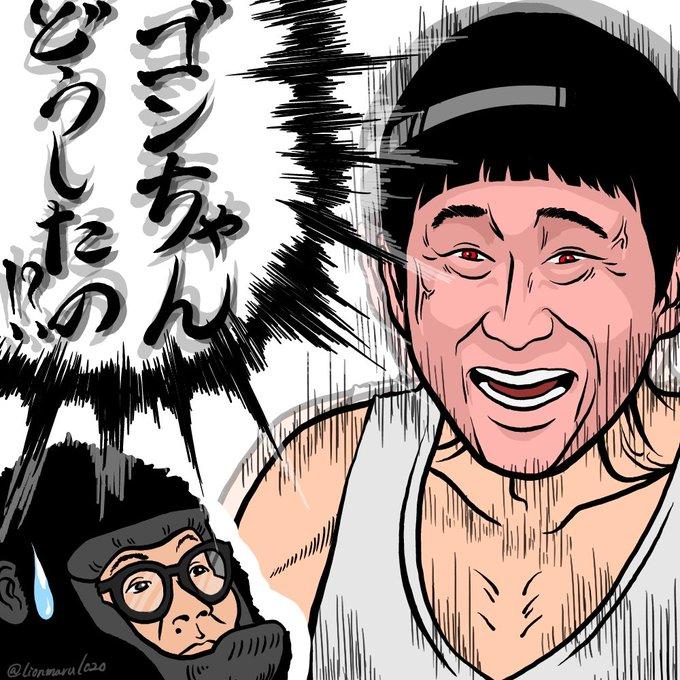 ゴンちゃん シソンヌ シソンヌのちっちゃなお友達コントが面白すぎる!動画とネタ文字起こし!