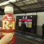 平成最後の昭和の日に大正駅で「R-1」を飲んでからもう1年たちました…