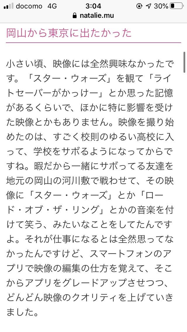 リアルタイム 藤井 風