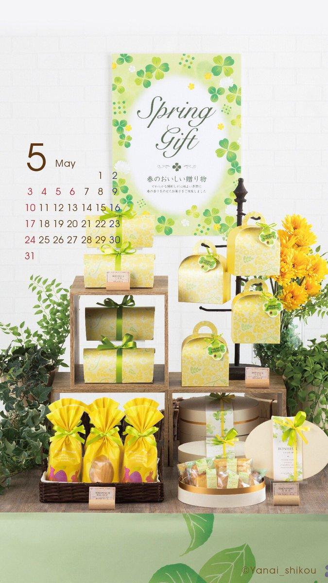 明日から5月!ということで5月のカレンダーを配布します。  5月の行事イベントはこちら!  2日 八十八夜 3日 憲法記念日 4日 みどりの日 5日 こどもの日 9日 アイスクリームの日 10日 母の日  #柳井紙工 #柳井紙工株式会社 #5月 #5月カレンダー #カレンダー待受 #待受カレンダー https://t.co/b029FFe8hR