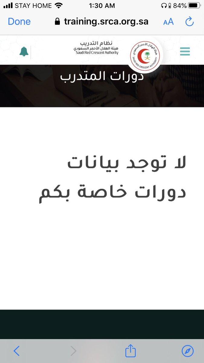 هيئة الهلال الاحمر السعودي نظام التدريب