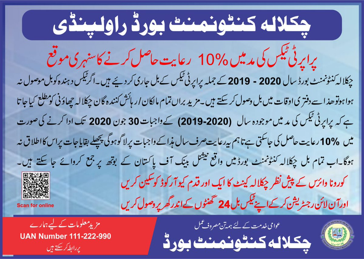 CCB Offering you 10 % Discount on your Tax Bill. Please redeem this offer before 30th June 2020  #CBCARE #CCB #Chaklala #Rawalpindi #Rawalpindians pic.twitter.com/3eH9kW7ta4