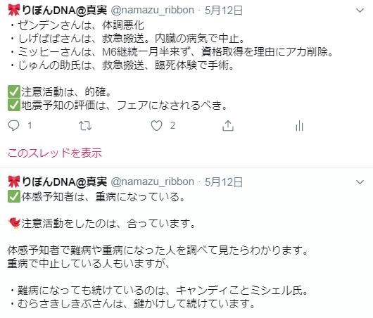 キャンディ 地震 体感 twitter