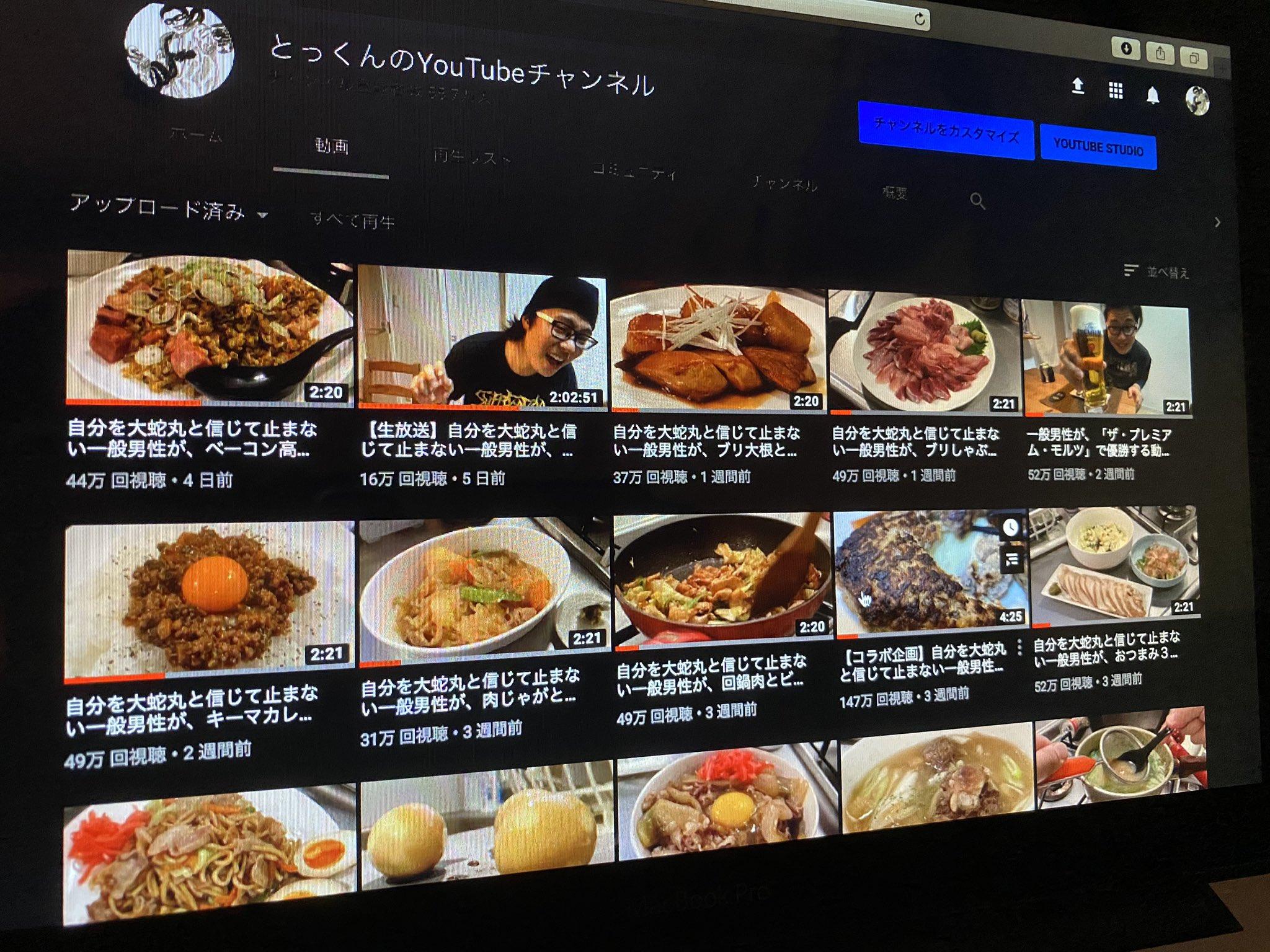 色気より食い気?圧倒的に茶色ばかりのYouTubeチャンネル!!