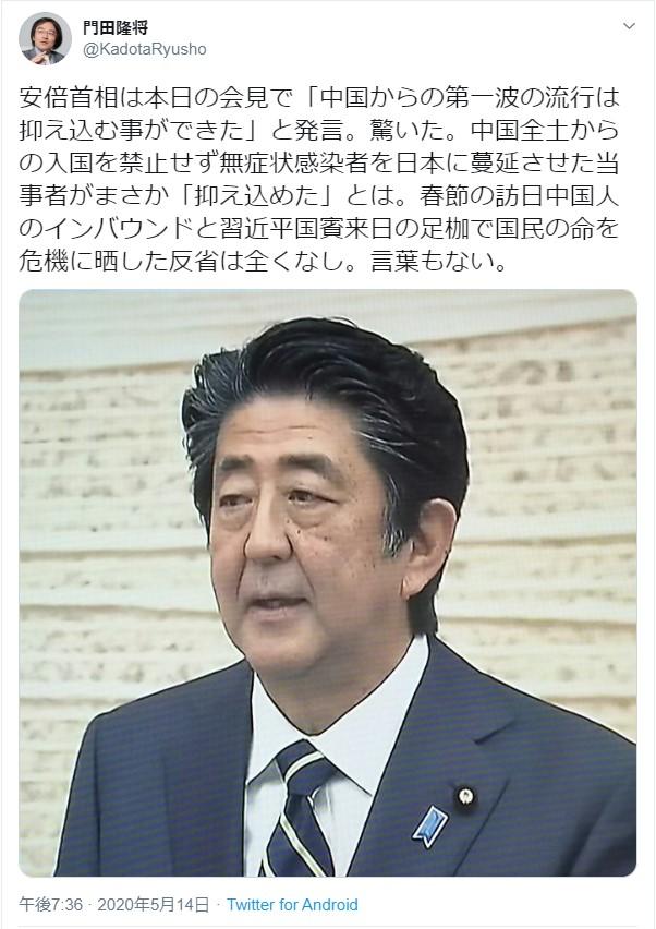 将 門田 ツイッター 隆
