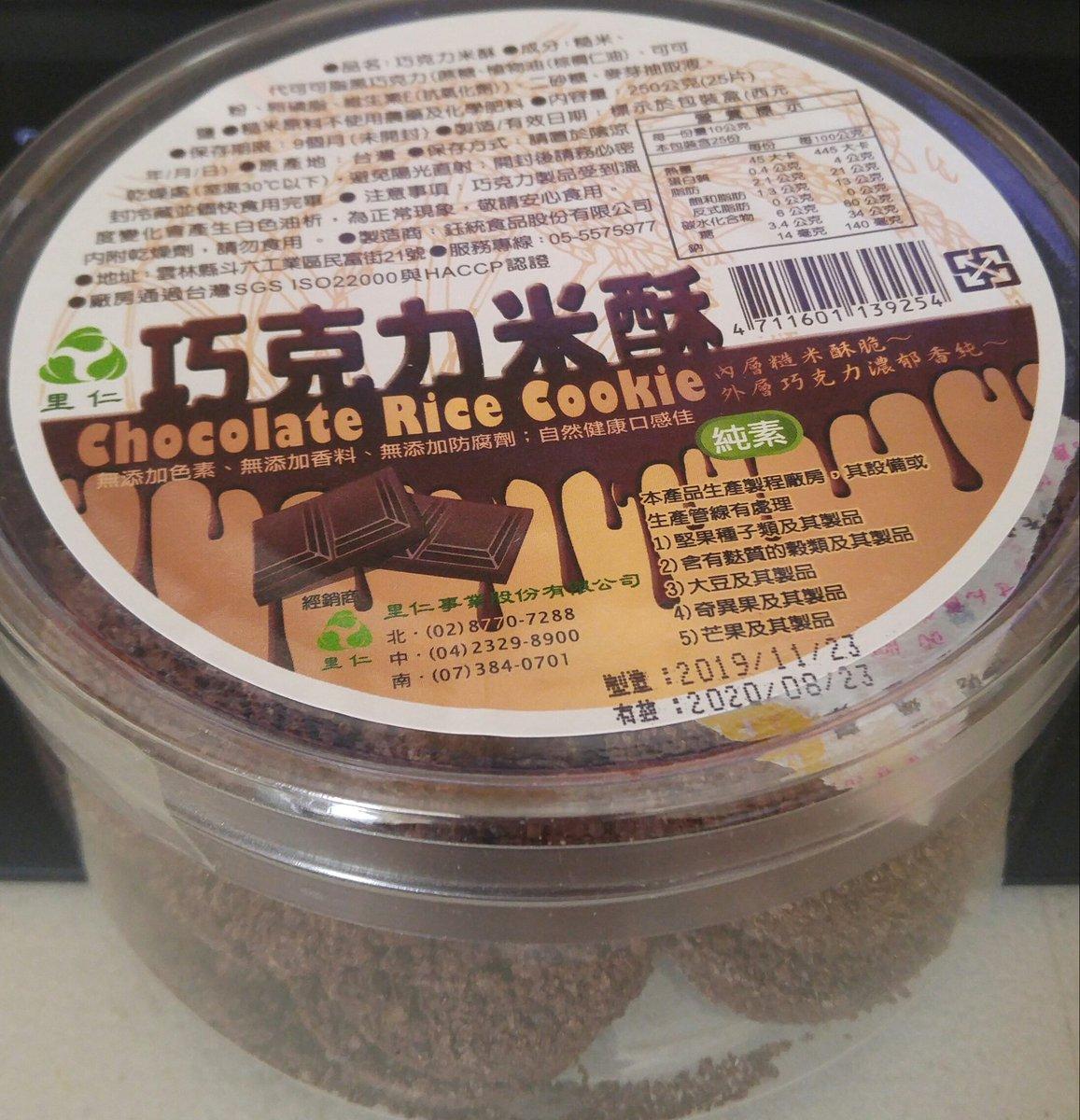 The ultimate #vegan #chocolatecookie in terms of flavor amd crumbliness. #veganfood #veganlife #cookies #chocolate
