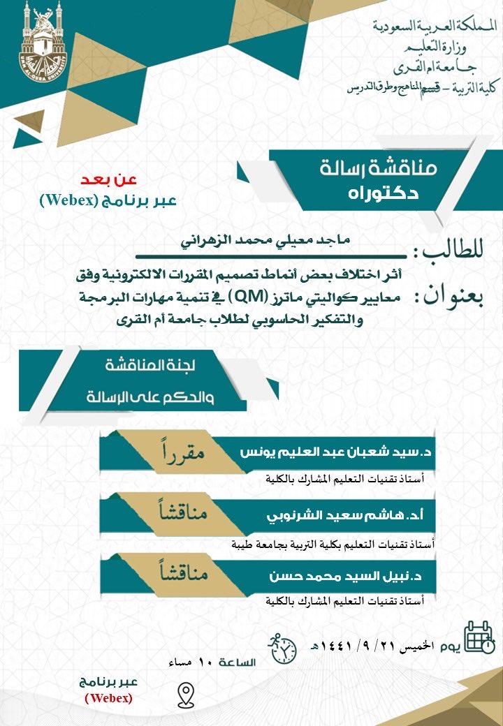 شروط القبول في جامعة ام القرى