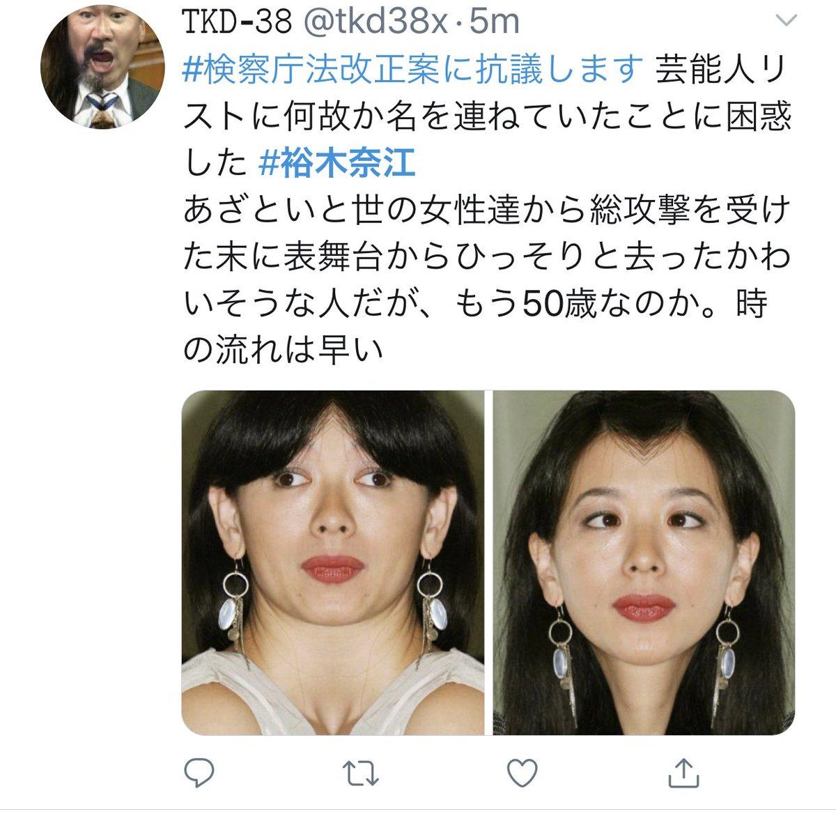 奈江 ツイッター 裕木