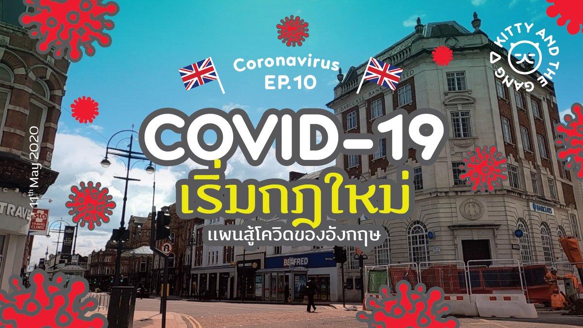 Stay alert! Coronavirus in Leeds [EP.10] เริ่มกฎใหม่! แผนสู้โควิดของอังกฤษ https://t.co/qLwH5uCbSQ เมื่อวันอาทิตย์นายกอังกฤษ ประกาศอย่างเป็นทางการเกี่ยวกับการผ่อนปรน และแผนสู้โควิดของสหราชอาณาจักร #Covid19UK #Leeds #England #kittyandthegang https://t.co/pQqMp45aVJ