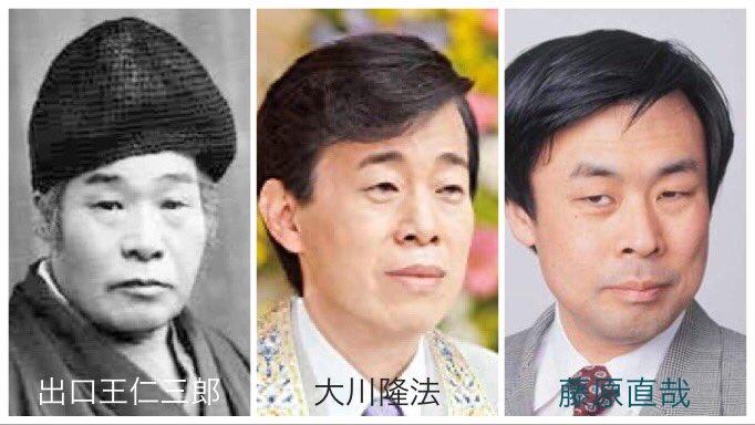 "2023SP on Twitter: ""そっくりっすね。 ○出口王仁三郎→大本教教祖 ..."
