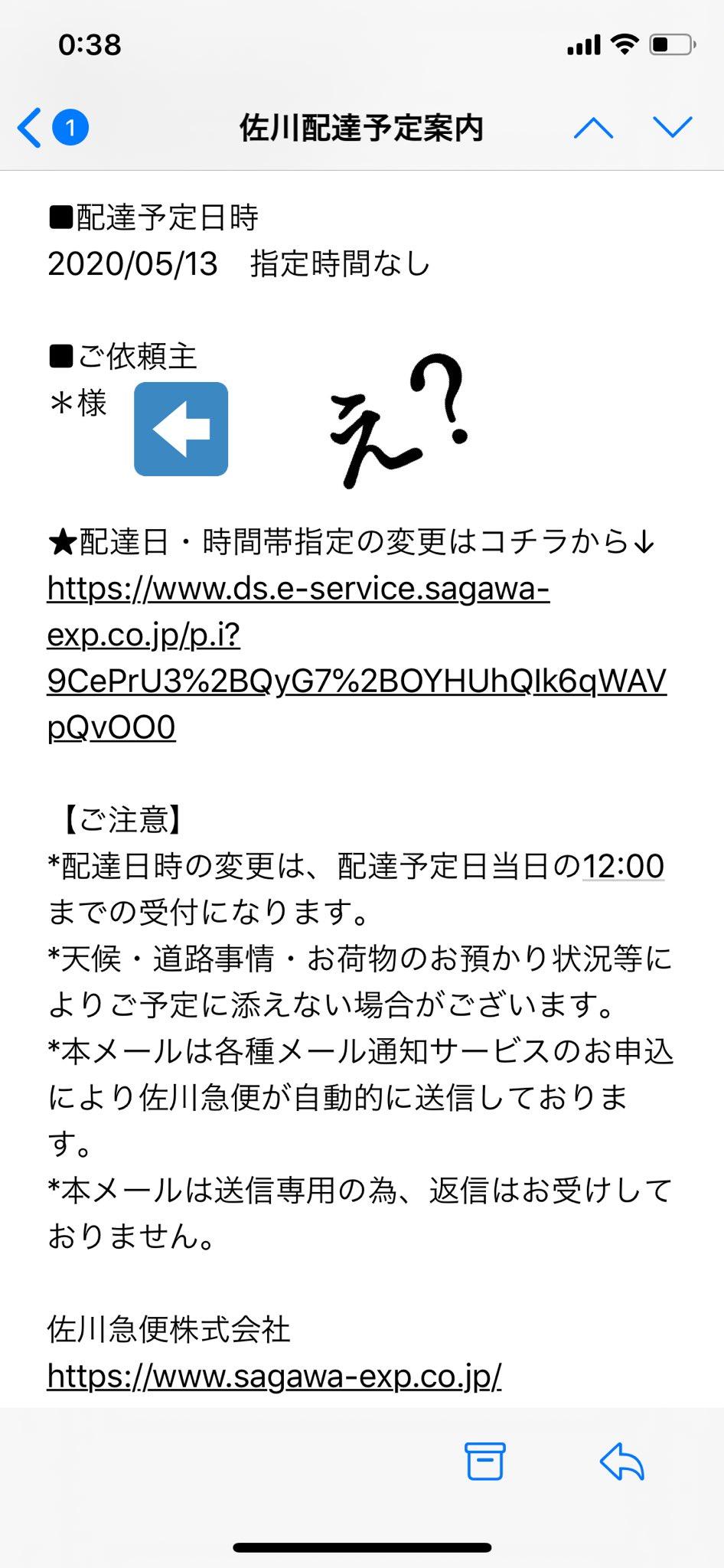 配達 案内 佐川 予定 佐川急便の【配達予定案内メール】のタイミング