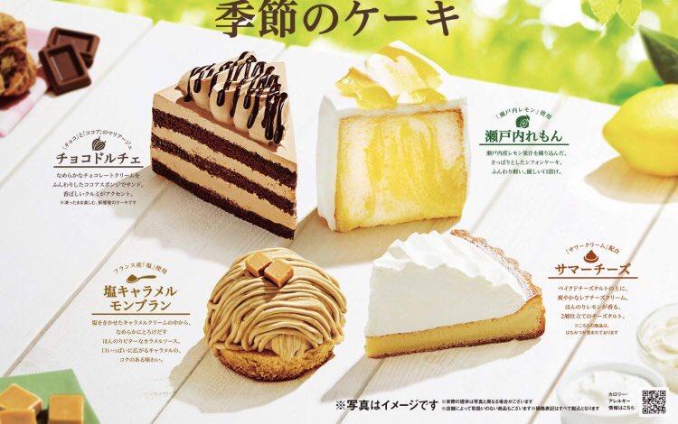 コメダ季節のケーキ4種が新発売!テイクアウトOK、ハズレなし!