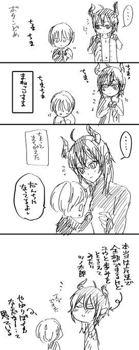夢 小説 マレウス