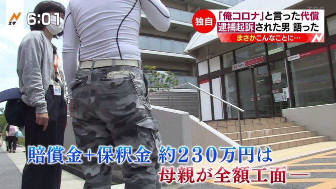 愛知で流行ってる「俺コロナ」の代償230万円!!!