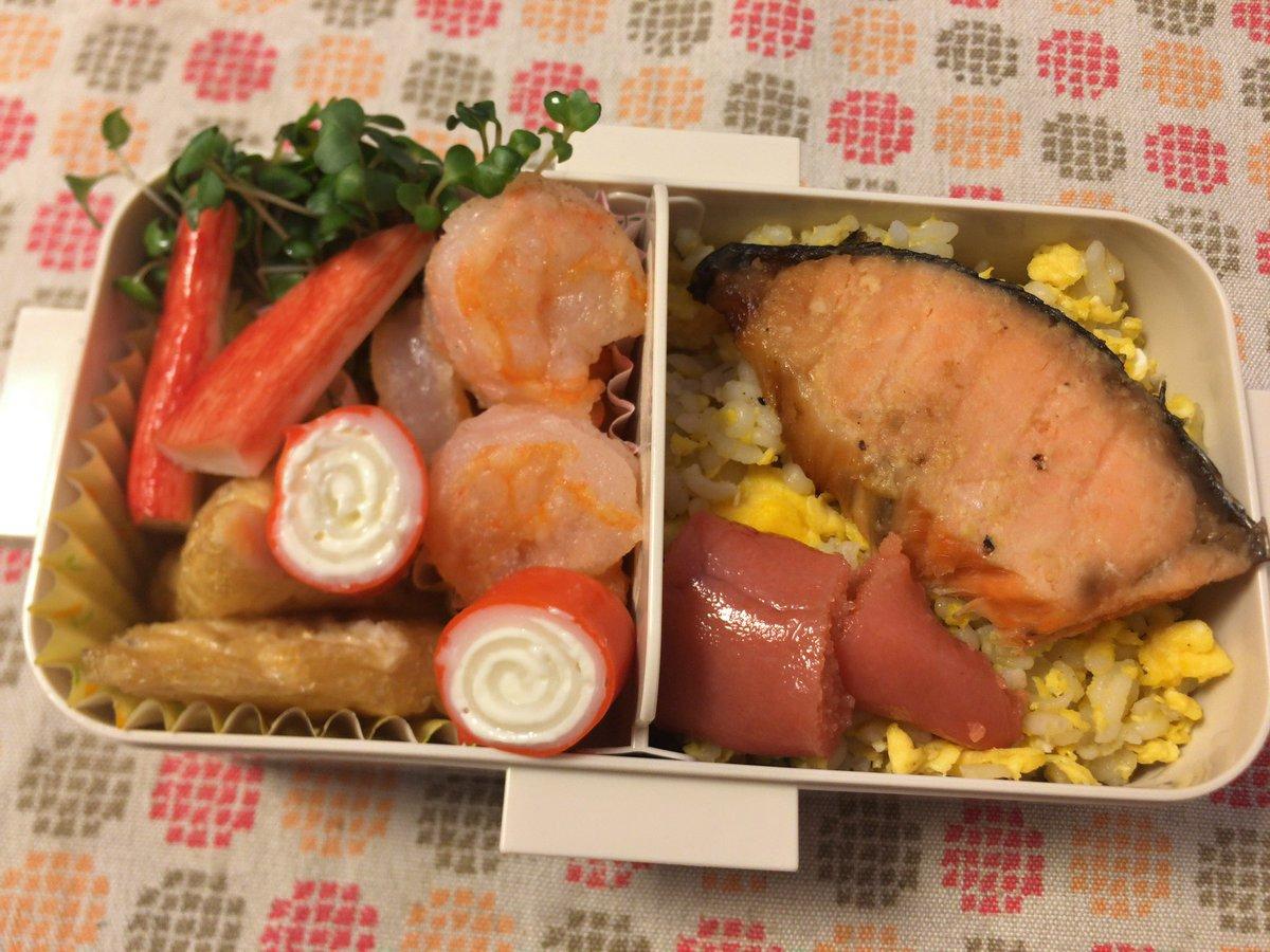 今日のお弁当は、 鮭、むきえび焼いたでした。  最近、鮭自分で焼いてないなー。 お惣菜の西京焼き買ってしまってる。  早くお弁当作り終わってゆっくりしたいんだよねー。 作り置きとかしたほういいのかな?  暑くなってきそう。  いってきます  #お弁当 #お弁当記録 #お弁当作り #おべんとうpic.twitter.com/omyyeMMBDP