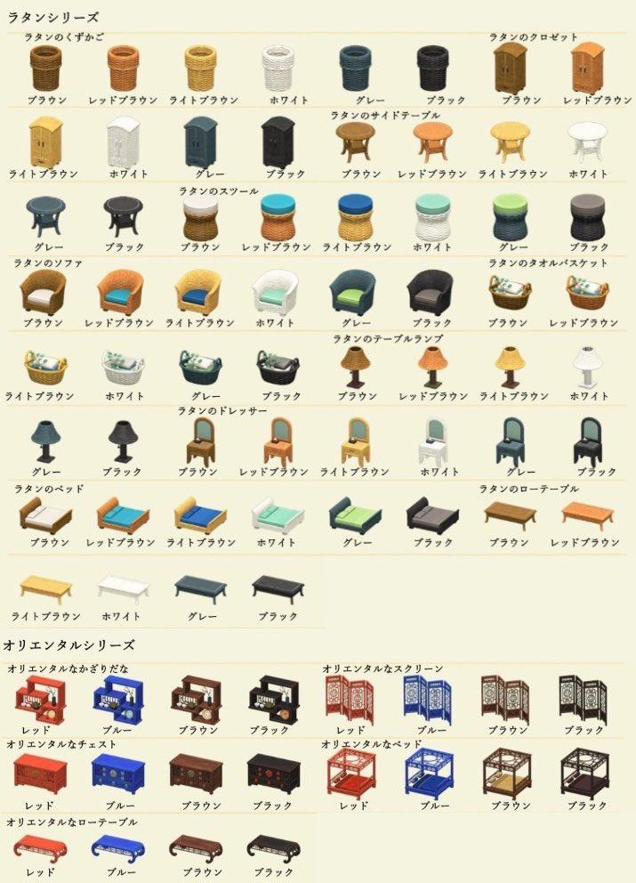 テンプレ マイル 家具