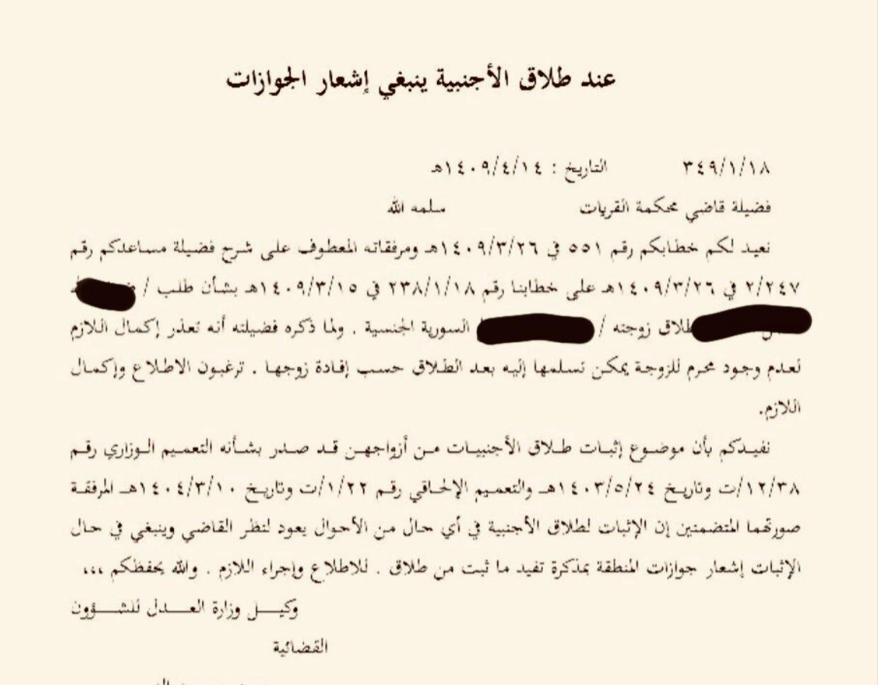 المحامي عبد الرحمن العبداللطيف Na Twitteri فتوى المفتي تغني عن اصدار صك طلاق اذا كان مثبتا طلاقها بموجبها في حال اثبات طلاق الأجنبية ينبغي اشعار الجوازات من حقوقك عند