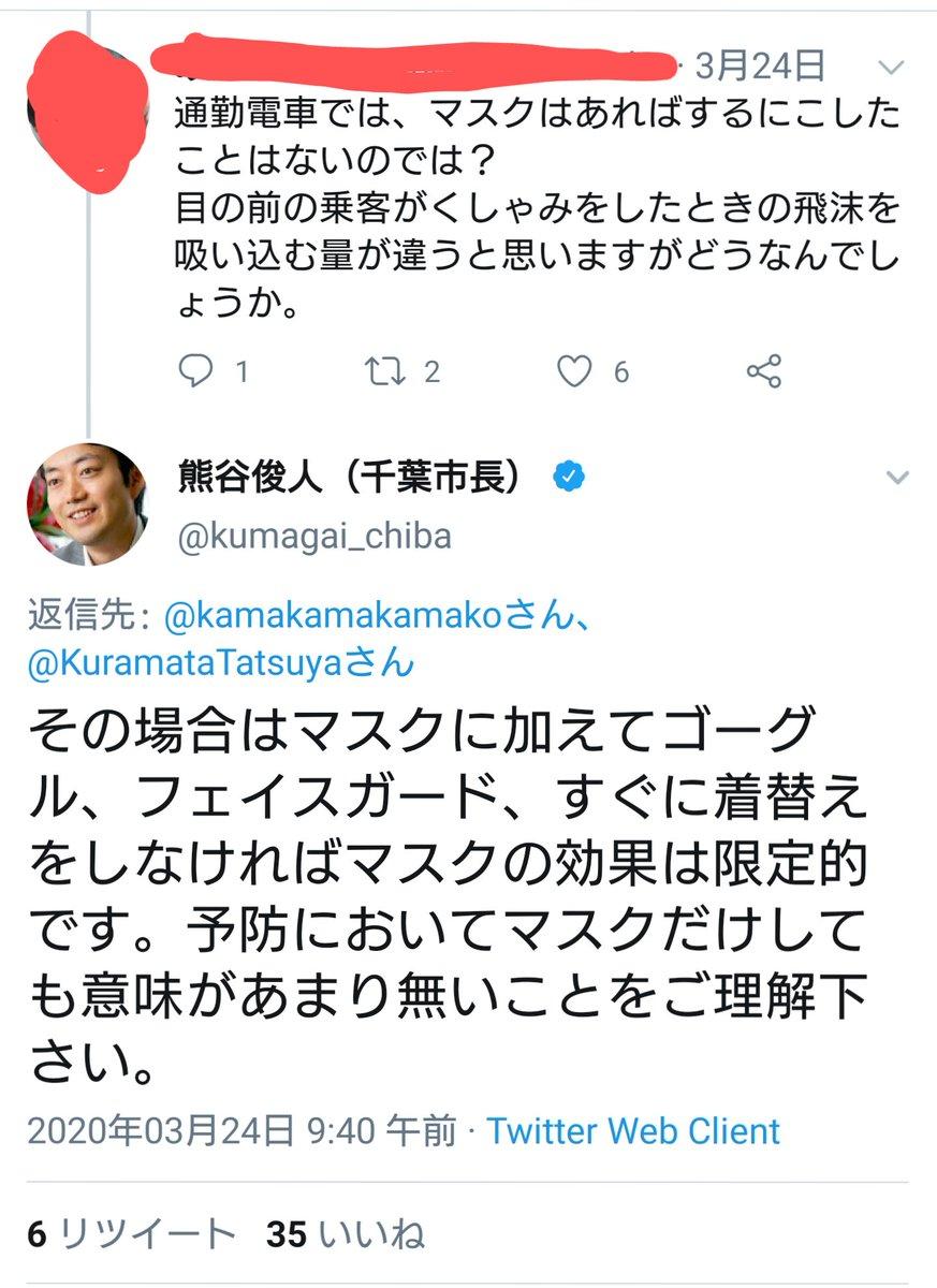 俊 twitter 熊谷 人