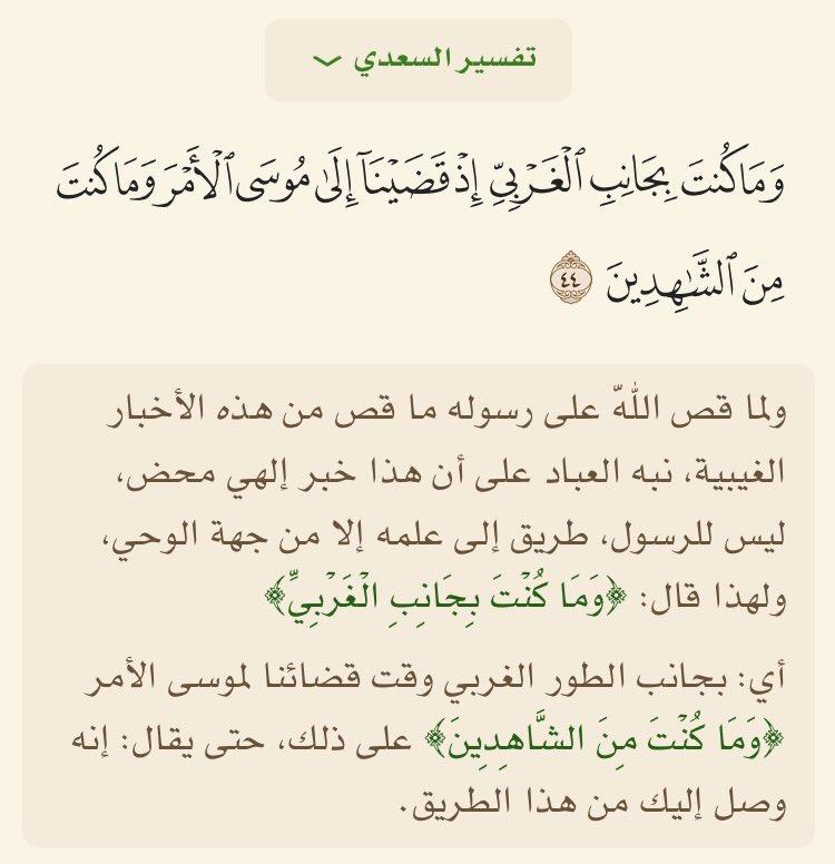عليه صلى عليه مصدر النبي وسلم بخبر كان طريق الله موسى عن السلام علم