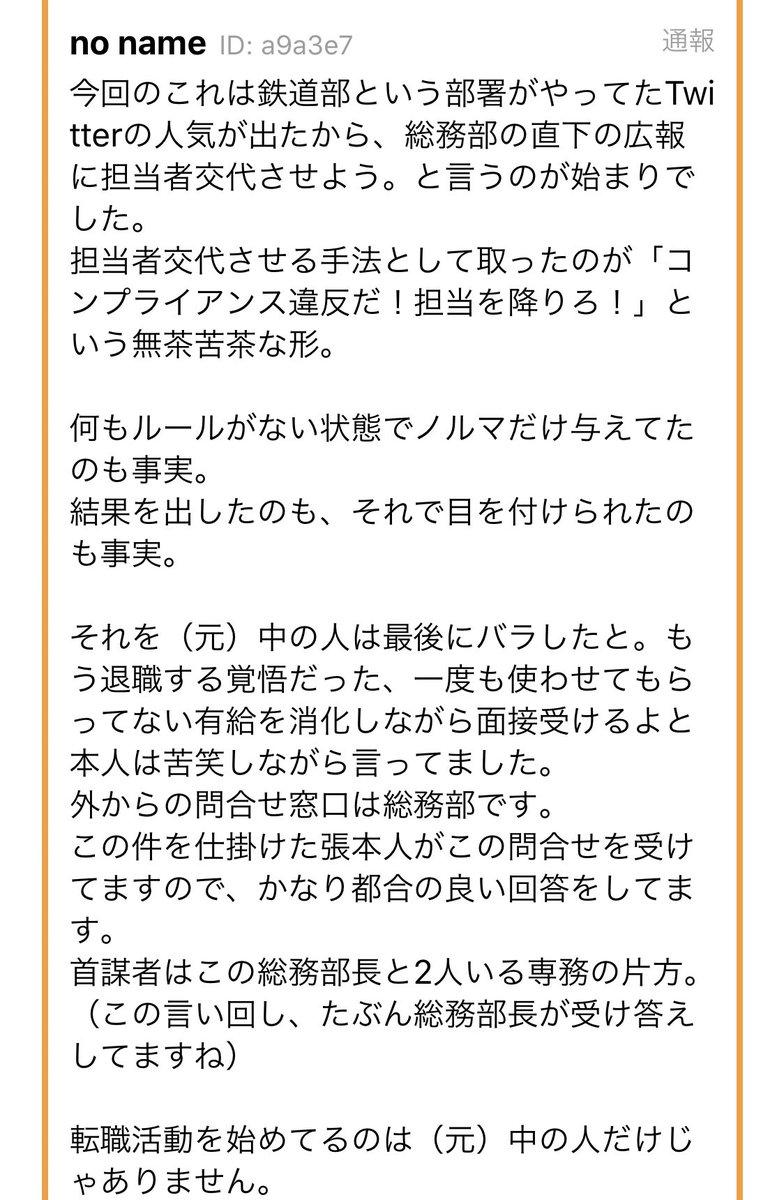 鉄道 ツイッター 小湊