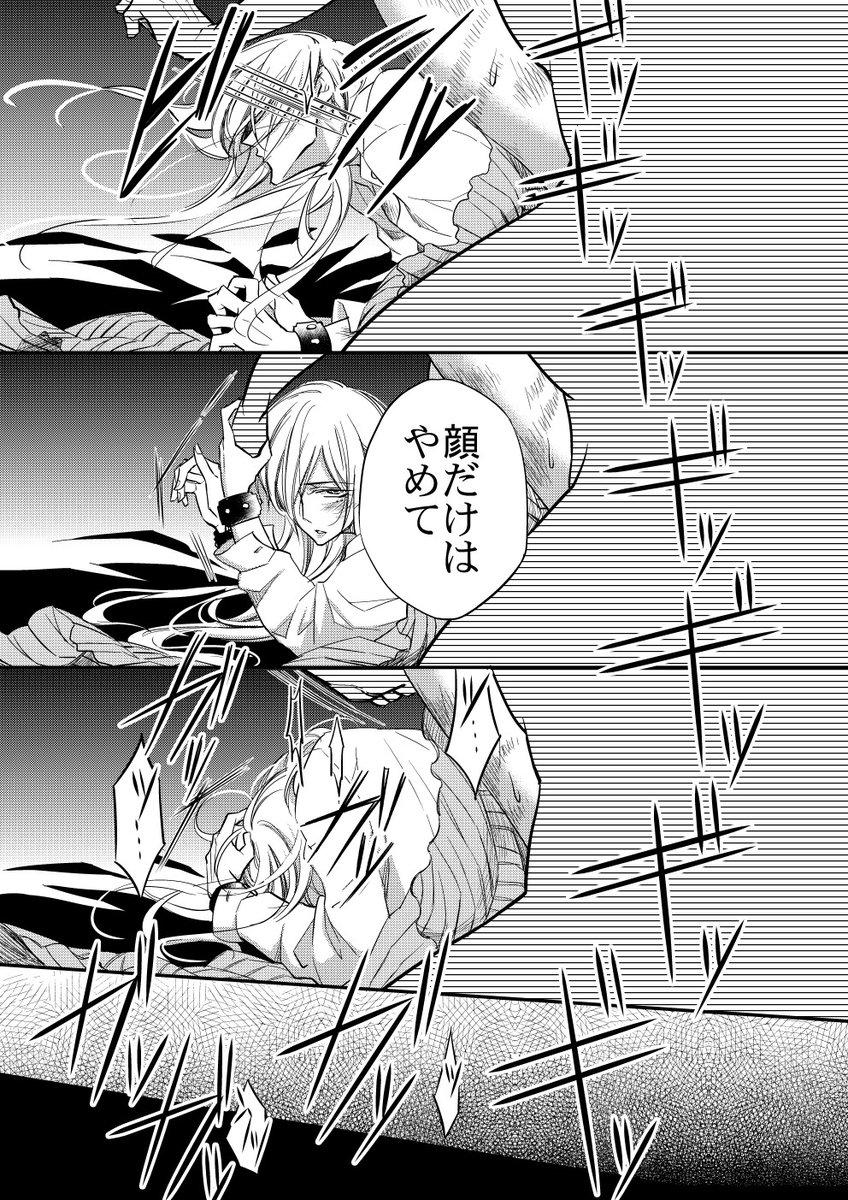 ゲイ 漫画 ウリ 道端