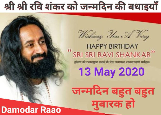 Sri Sri Ravi Shankar  IMAGES, GIF, ANIMATED GIF, WALLPAPER, STICKER FOR WHATSAPP & FACEBOOK