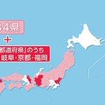日本政府、緊急事態宣言を特定警戒都道府県含む39県の解除方針を固める!