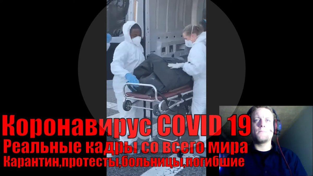 https://youtu.be/65N9MNLHKQs #coronanews #wuhan #chinavirus #wuhancorono #coronovirus #wuhanvirus #wuhanchina #virus #corono #wuhanquarantine #chinaquarantine #chinesevirus #chinesewuhan #wohan #wohanvirus #coronaviruesue #coronarovirus #corononews #wuhannews #coronavirus #COVID19pic.twitter.com/n1PSIotm8L