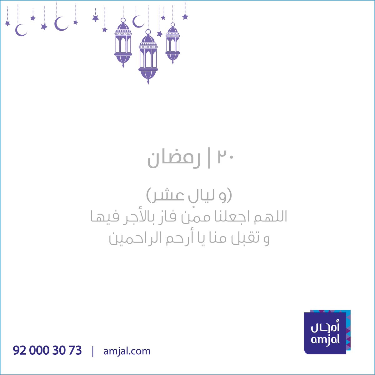 #دعاء_رمضان https://t.co/KCN3LMPSxd