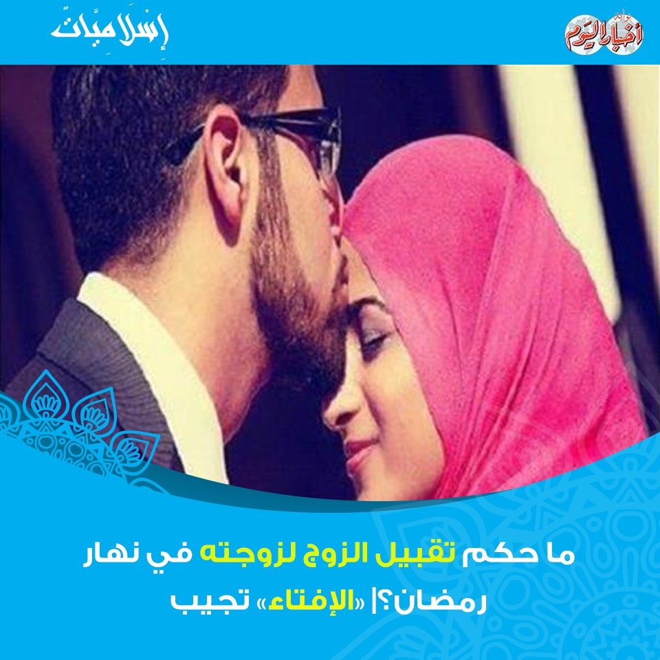 بوابة أخبار اليوم ما حكم تقبيل الزوج لزوجته في نهار رمضان الإفتاء تجيب