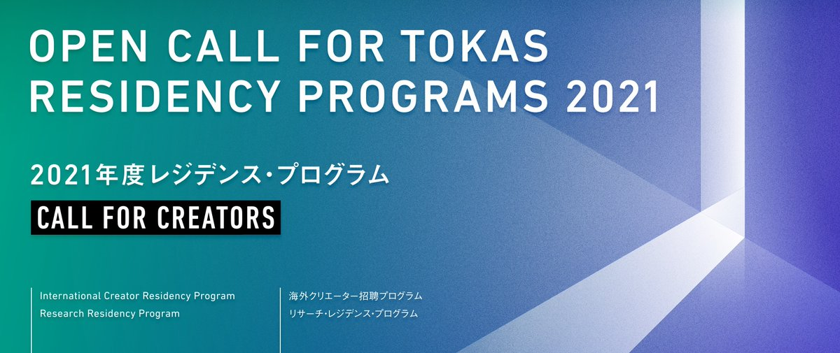 【 #Open_Call 】Open Call for TOKAS Residency Programs 2021 starts ! The deadline is 6/24 (Wed), 18:00 (JST). Please check each outline.>> International Creator Residency Program (Individual Projects): https://t.co/8xu2FTQi02   Research Residency Program: https://t.co/ms68t4p66W https://t.co/FeGF6AUBDn
