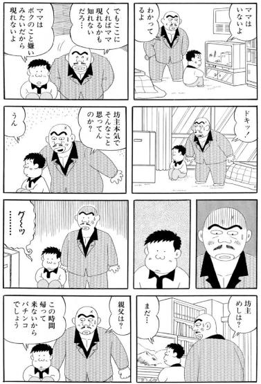 蓮 ちゃん パパ